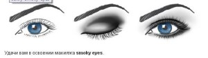 """Smoky eyes"""